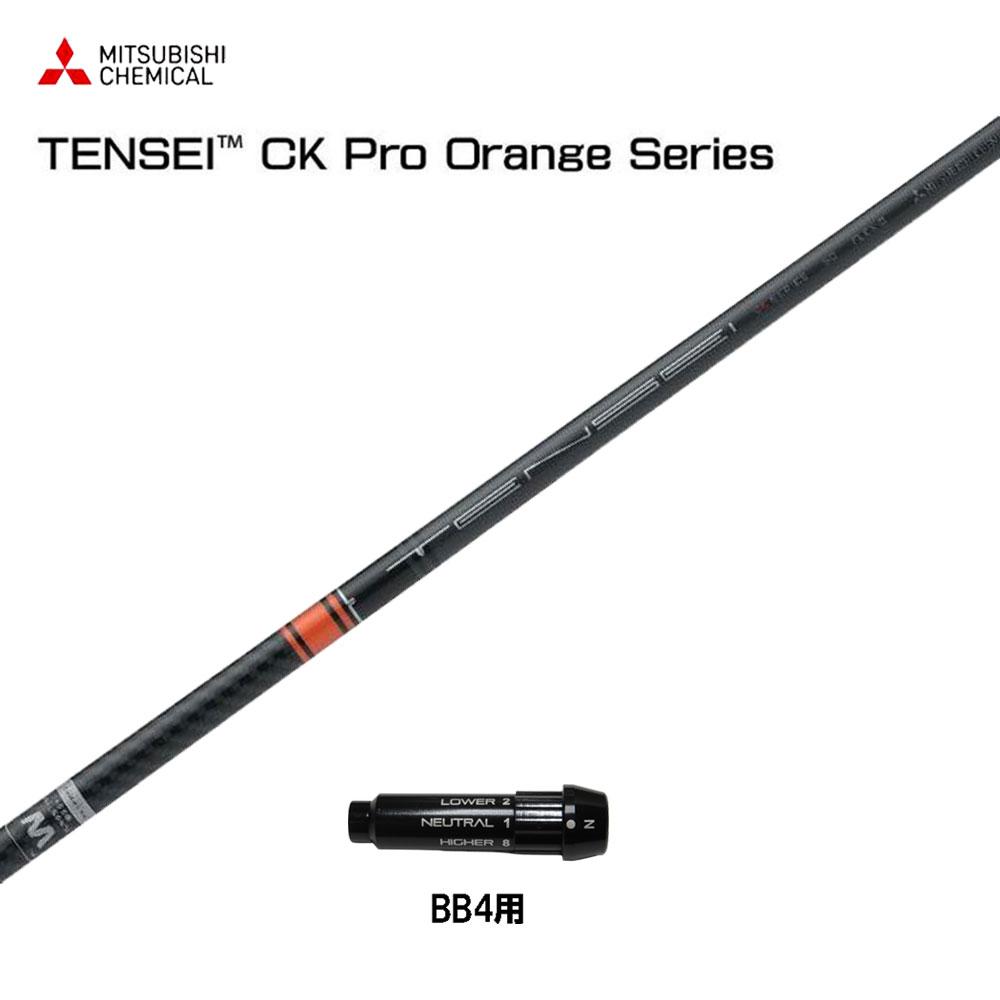 テンセイ CK プロ オレンジ BB4用 新品 スリーブ付シャフト ドライバー用 カスタムシャフト 非純正スリーブ TENSEI CK Pro Orange