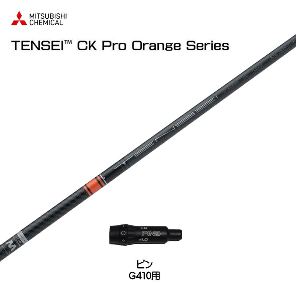 テンセイ CK プロ オレンジ ピン G410用 新品 スリーブ付シャフト ドライバー用 カスタムシャフト 非純正スリーブ TENSEI CK Pro Orange