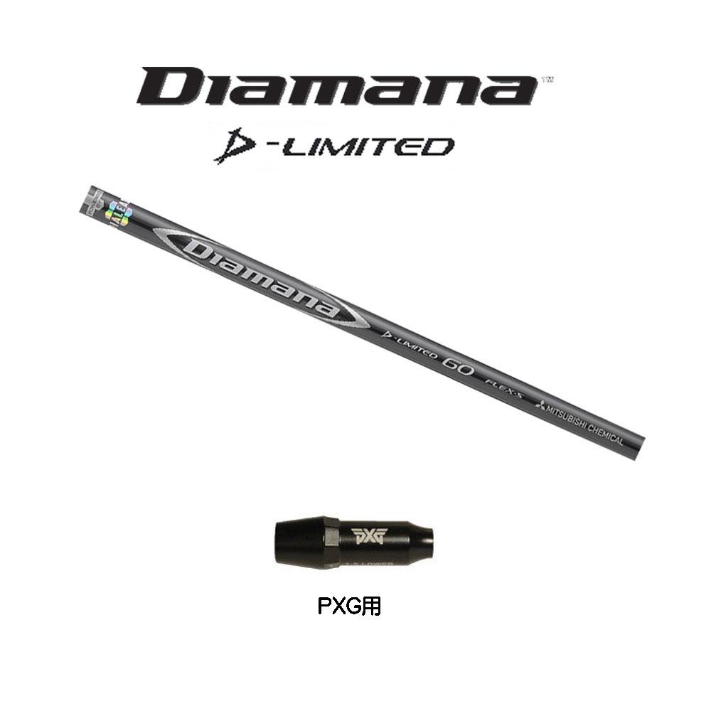 スリーブ付シャフト ディアマナ D-LIMITED PXG用 新品 ドライバー用 カスタムシャフト 非純正スリーブ 三菱ケミカル