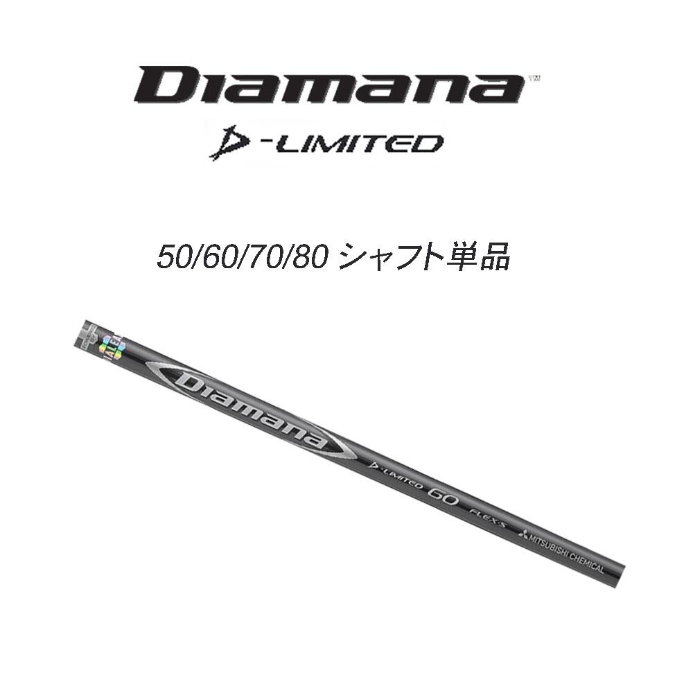 シャフト単品販売 ディアマナ D リミテッド 新品 ドライバー用シャフト 三菱ケミカル Diamana D-LIMITED 日本正規品