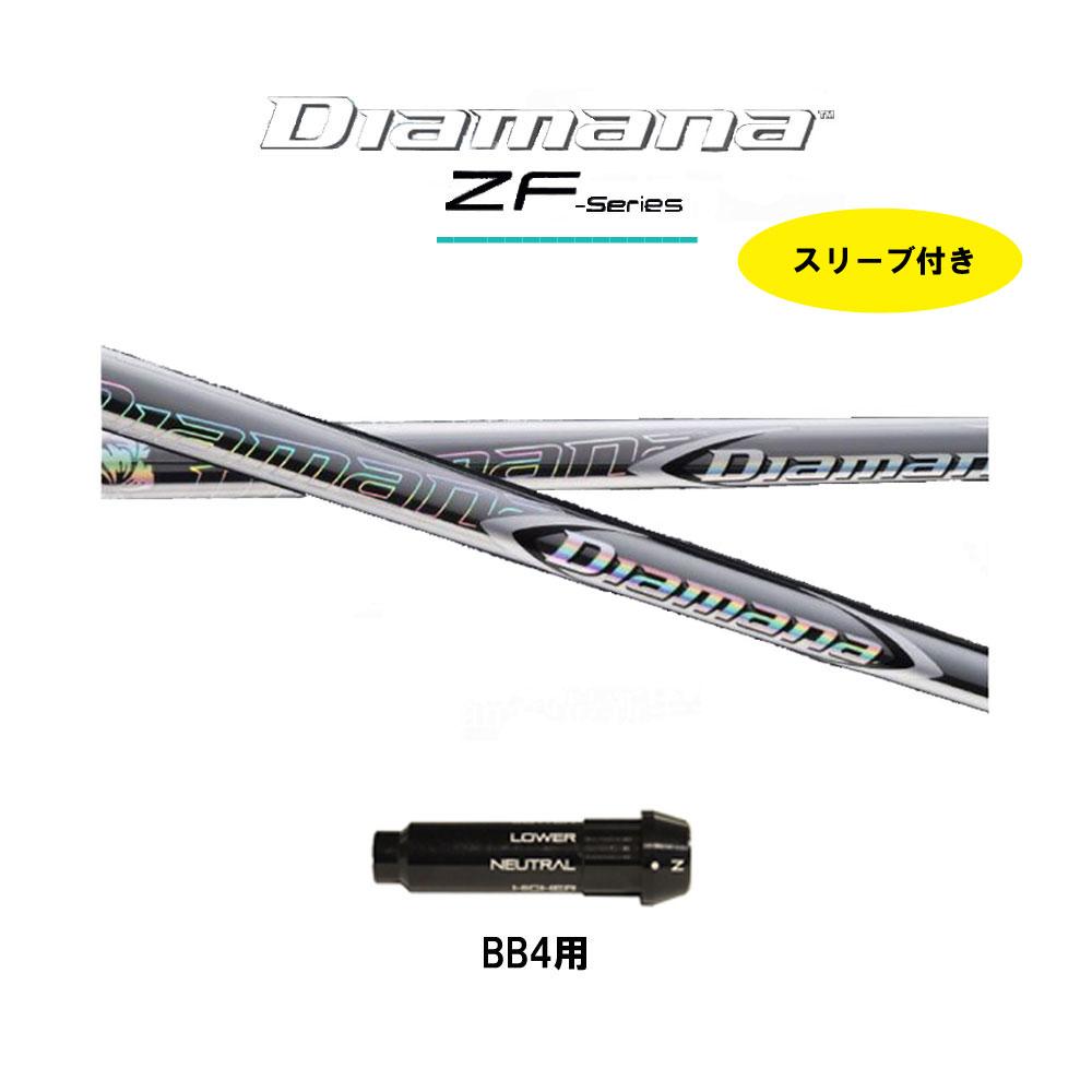 ディアマナ ZF BB4用 スリーブ付シャフト ドライバー用 カスタムシャフト 非純正スリーブ 三菱ケミカル 新品