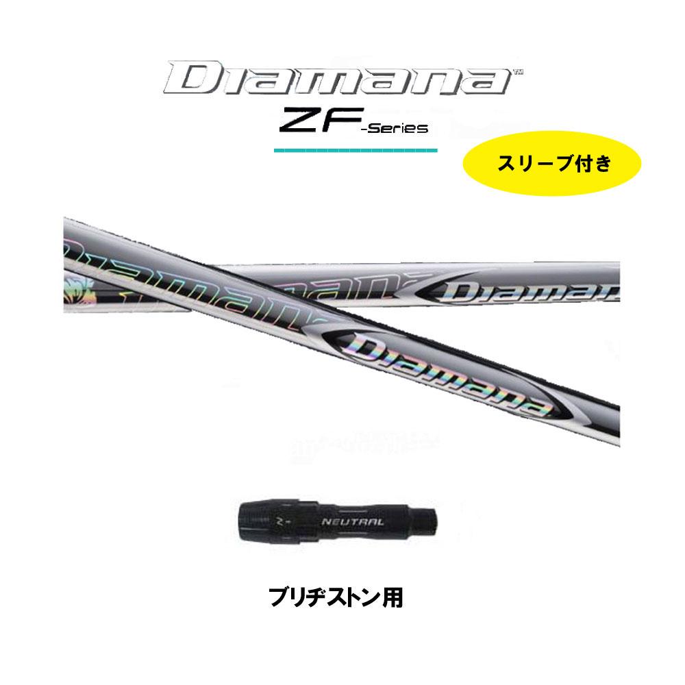 ディアマナ ZF ブリヂストン用 新品 スリーブ付シャフト ドライバー用 カスタムシャフト 非純正スリーブ 三菱ケミカル