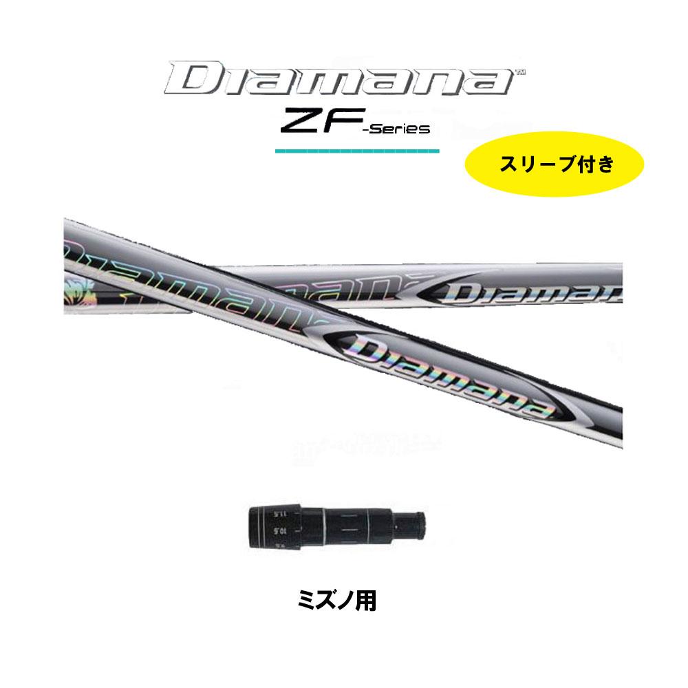 ディアマナ ZF ミズノ用 新品 スリーブ付シャフト ドライバー用 カスタムシャフト 非純正スリーブ 三菱ケミカル