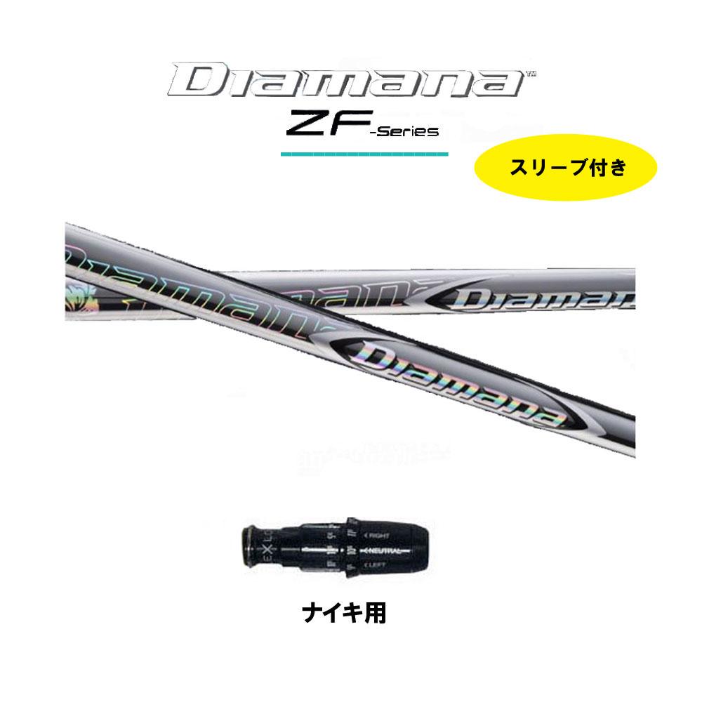 ディアマナ ZF ナイキ用 新品 スリーブ付シャフト ドライバー用 カスタムシャフト 非純正スリーブ 三菱ケミカル