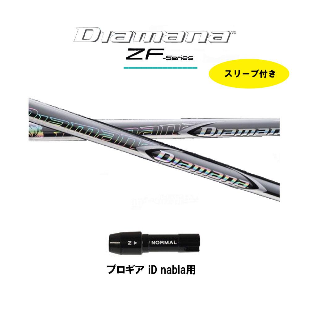 ディアマナ ZF プロギア iD nabla用 新品 スリーブ付シャフト ドライバー用 カスタムシャフト 非純正スリーブ 三菱ケミカル