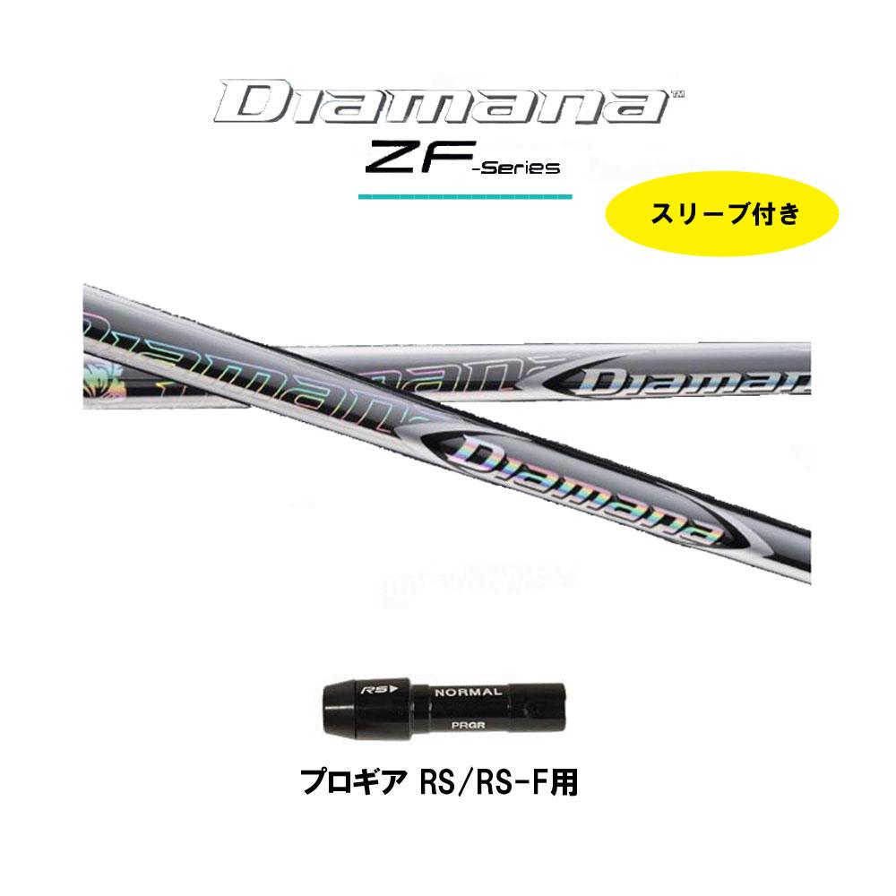 ディアマナ ZF プロギア RS/RS-F用 新品 スリーブ付シャフト ドライバー用 カスタムシャフト 非純正スリーブ 三菱ケミカル