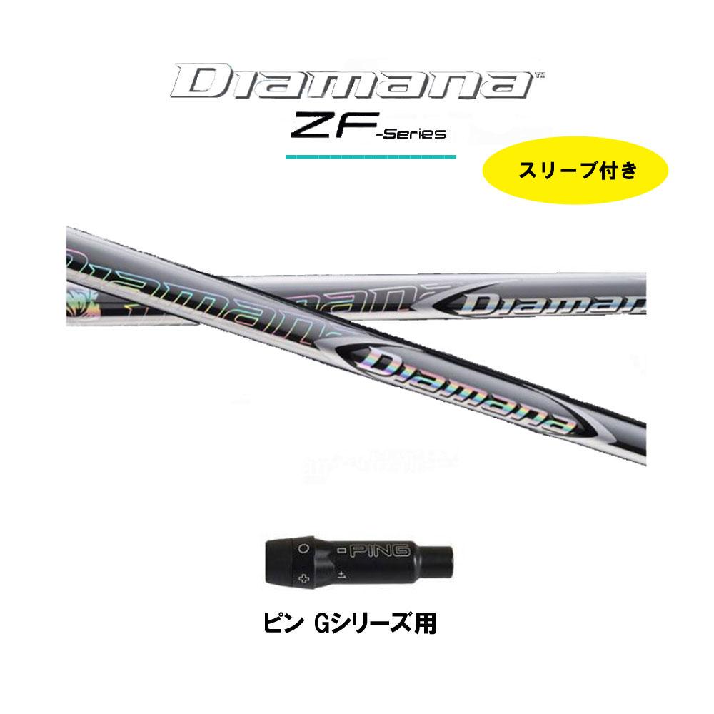 ディアマナ ZF ピン Gシリーズ用 新品 スリーブ付シャフト ドライバー用 カスタムシャフト 非純正スリーブ 三菱ケミカル