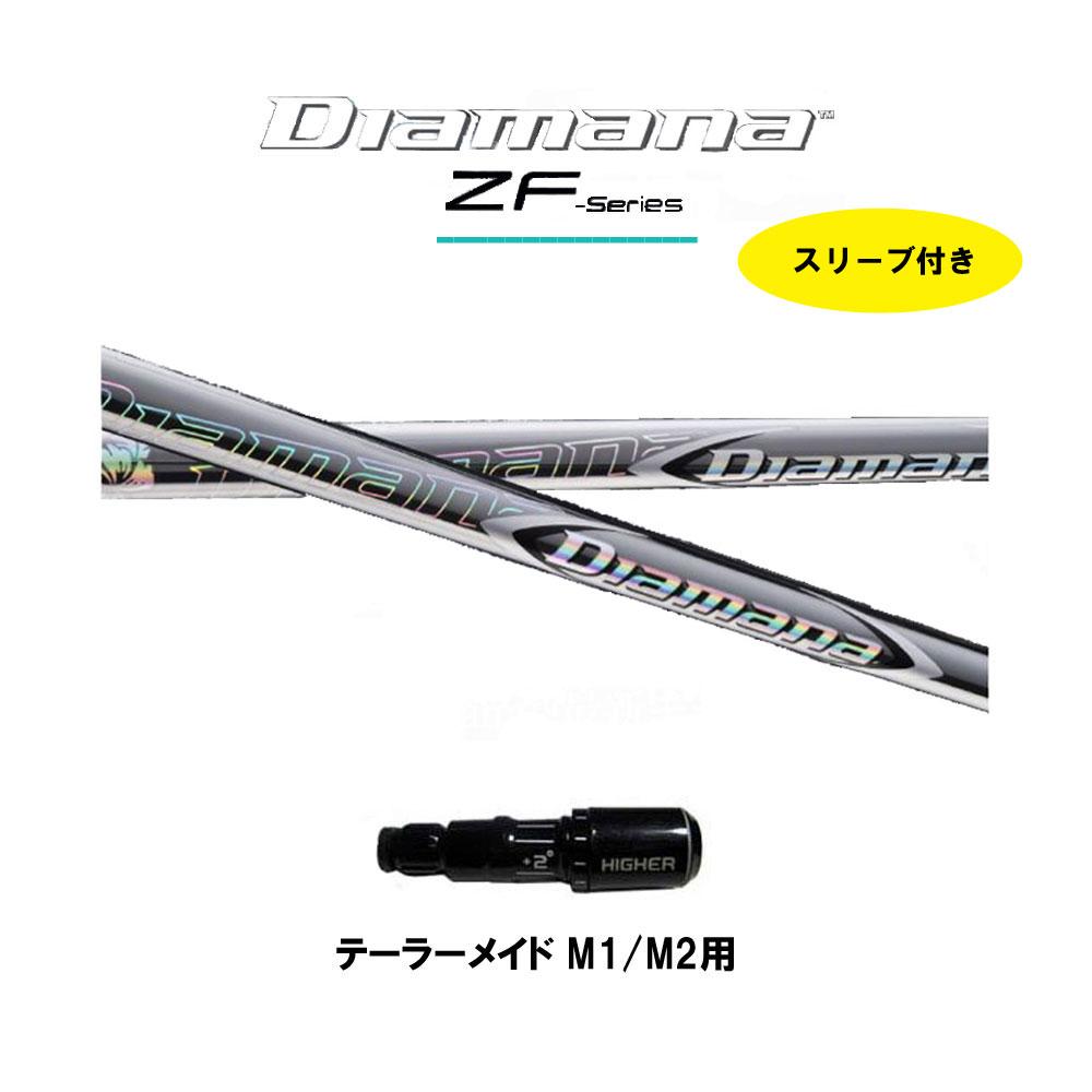 ディアマナ ZF テーラーメイド M1/M2用 新品 スリーブ付シャフト ドライバー用 カスタムシャフト 非純正スリーブ 三菱ケミカル