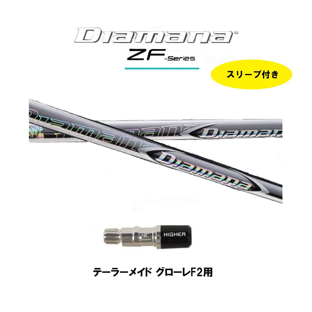 ディアマナ ZF テーラーメイド グローレF2用 新品 スリーブ付シャフト ドライバー用 カスタムシャフト 非純正スリーブ 三菱ケミカル
