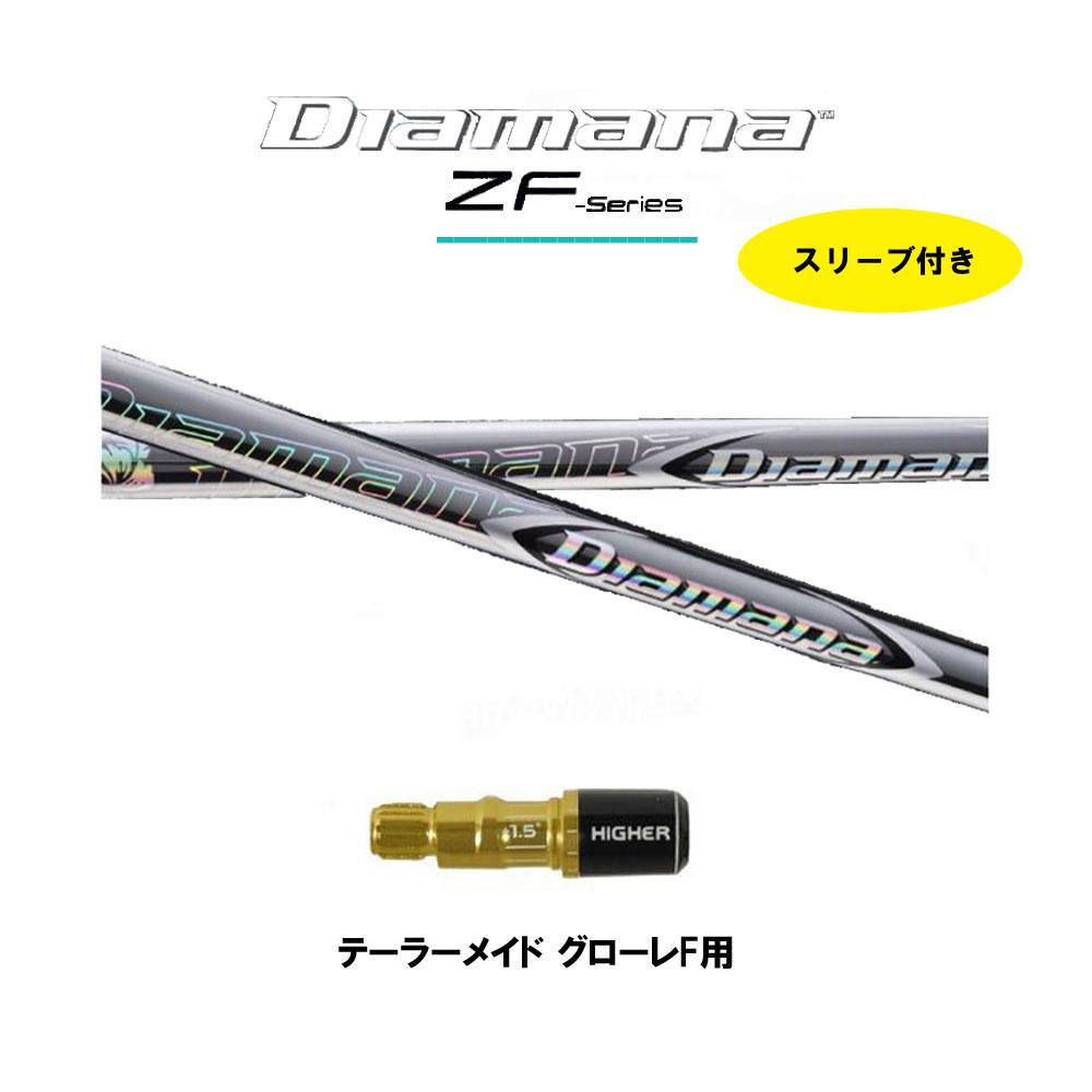 ディアマナ ZF テーラーメイド グローレF用 新品 スリーブ付シャフト ドライバー用 カスタムシャフト 非純正スリーブ 三菱ケミカル