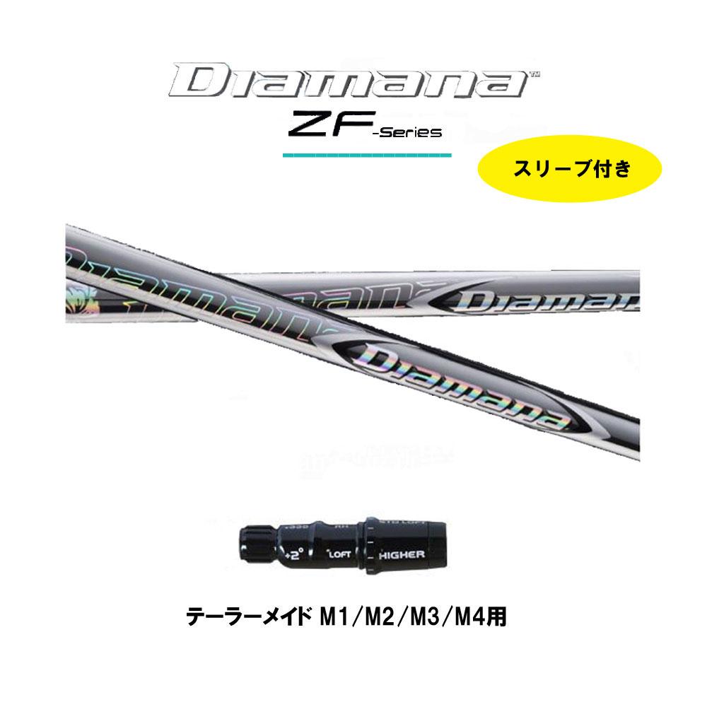 ディアマナ ZF テーラーメイド M1/M2/M3/M4用 新品 スリーブ付シャフト ドライバー用 カスタムシャフト 非純正スリーブ 三菱ケミカル