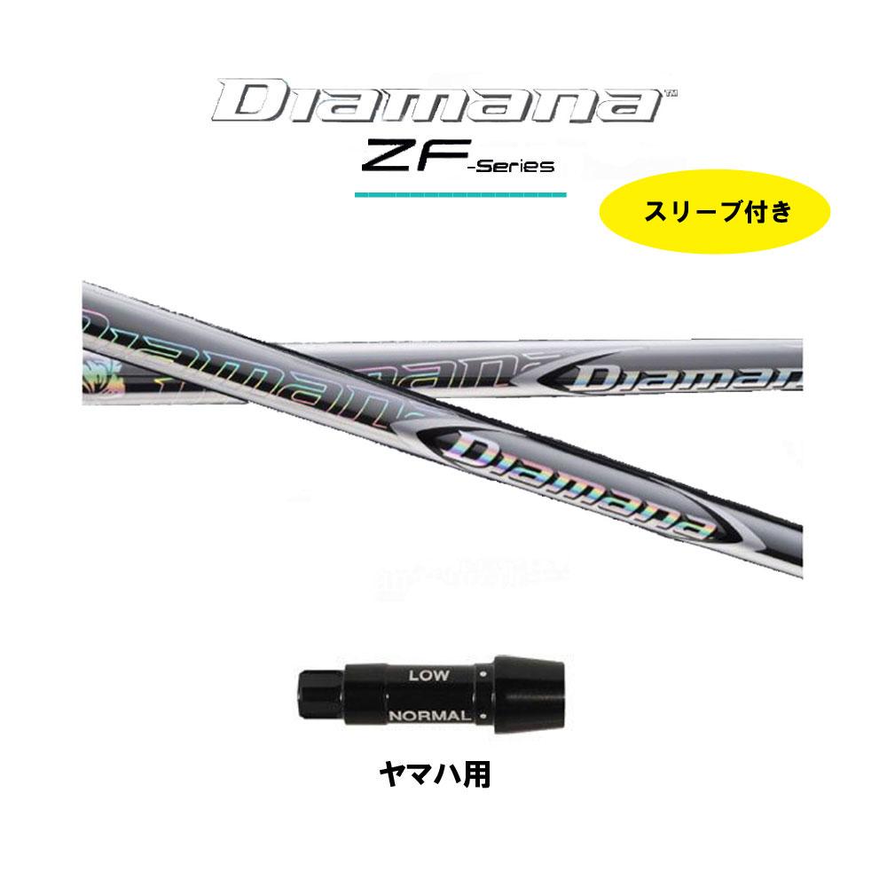 ディアマナ ZF ヤマハ用 新品 スリーブ付シャフト ドライバー用 カスタムシャフト 非純正スリーブ 三菱ケミカル