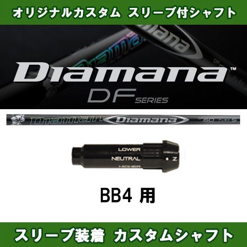 ディアマナ DF BB4用 新品 スリーブ付シャフト ドライバー用 カスタムシャフト 非純正スリーブ Diamana DF