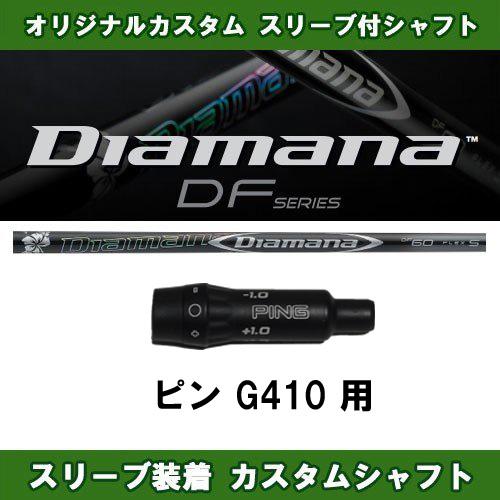 ディアマナ DF ピン G410用 新品 スリーブ付シャフト ドライバー用 カスタムシャフト 非純正スリーブ Diamana DF