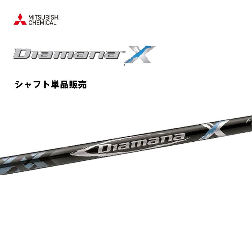 シャフト単品 ディアマナ X '17 DIAMANA Xシリーズ ドライバー用 カーボンシャフト 三菱ケミカル 日本正規品 新品