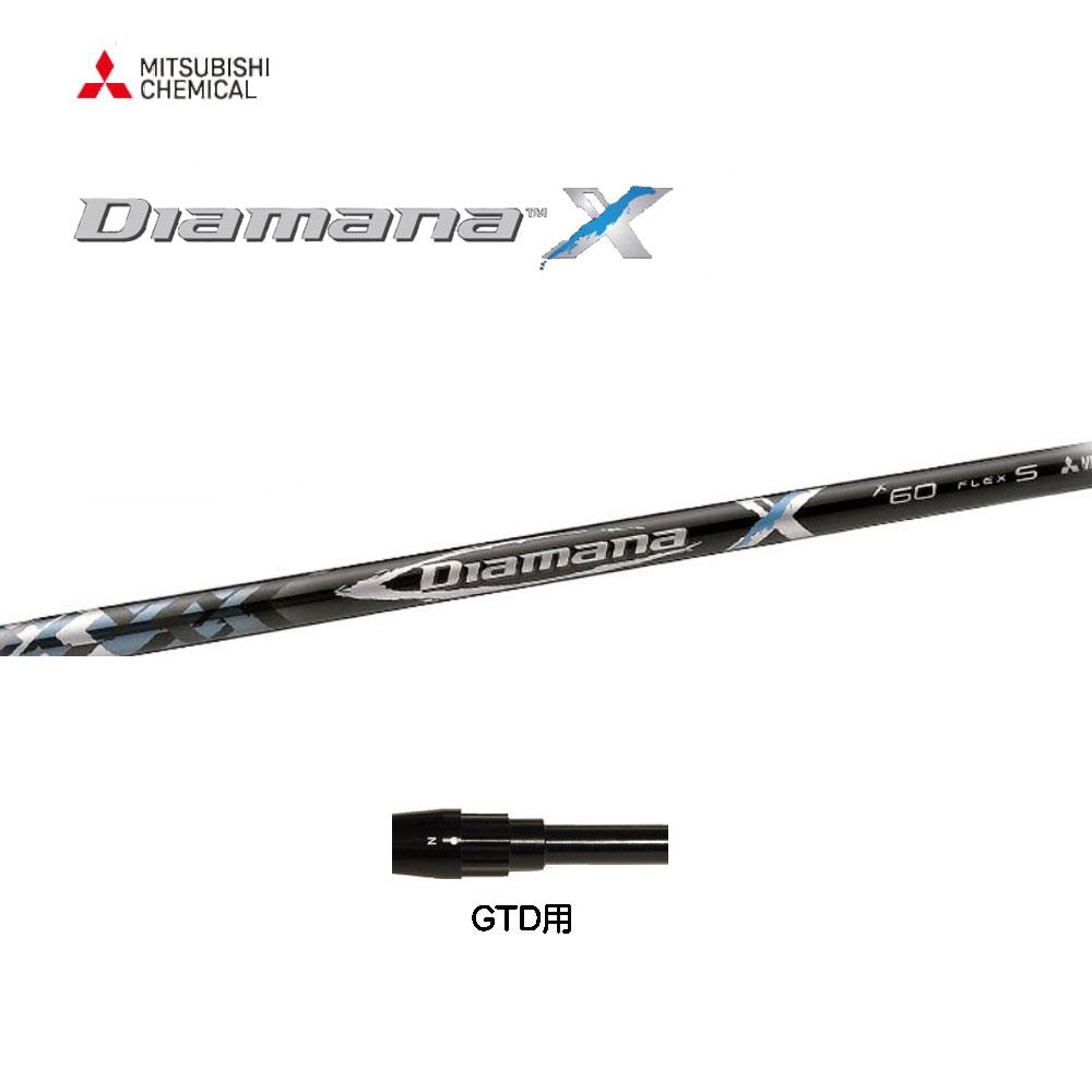 ディアマナ X '17 スリーブ付シャフト GTD用 新品 ドライバー用 カスタムシャフト 非純正スリーブ Diamana X