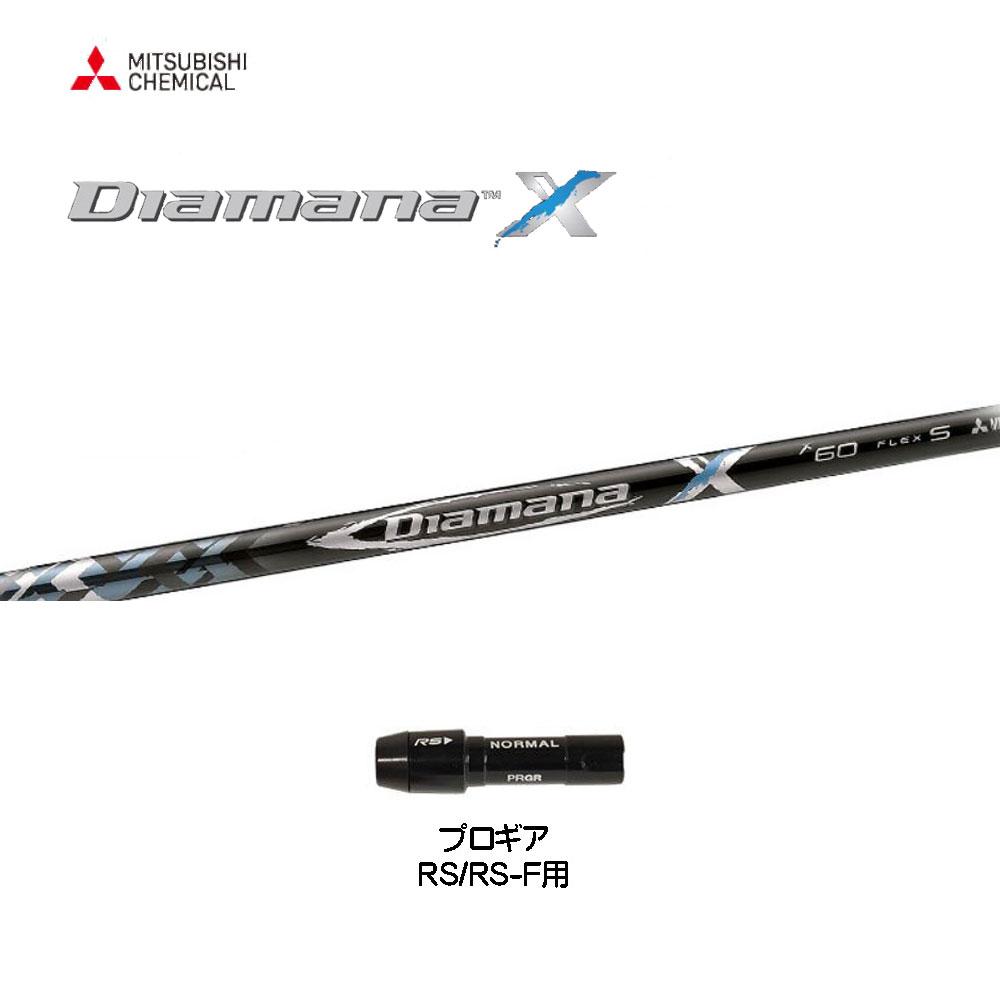 ディアマナ X '17 スリーブ付シャフト プロギア RS/RS-F用 新品 ドライバー用 カスタムシャフト 非純正スリーブ Diamana X