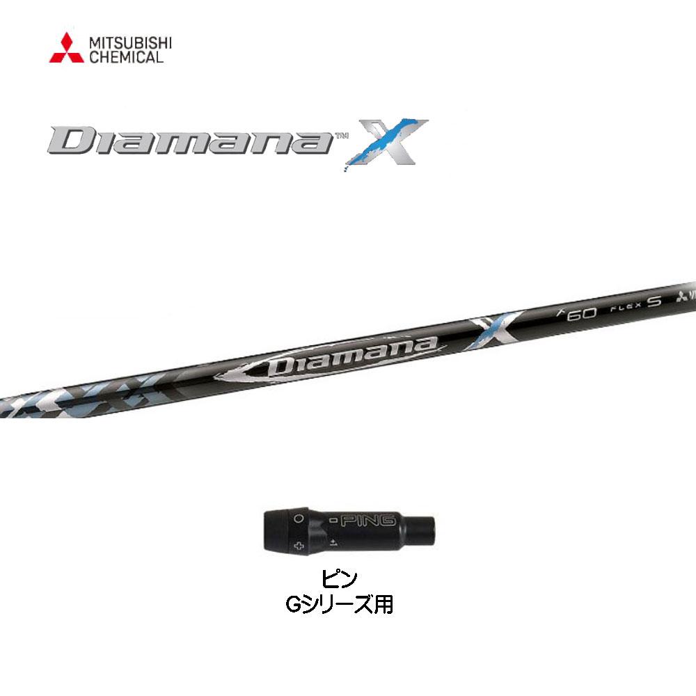 ディアマナ X '17 スリーブ付シャフト ピン Gシリーズ用 新品 ドライバー用 カスタムシャフト 非純正スリーブ Diamana X