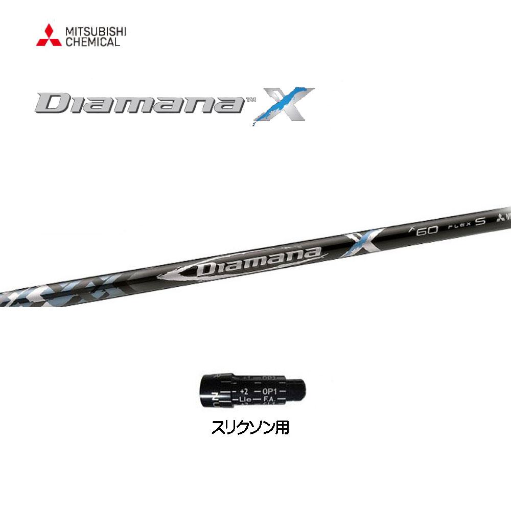 ディアマナ X '17 スリーブ付シャフト スリクソン用 新品 ドライバー用 カスタムシャフト 非純正スリーブ Diamana X