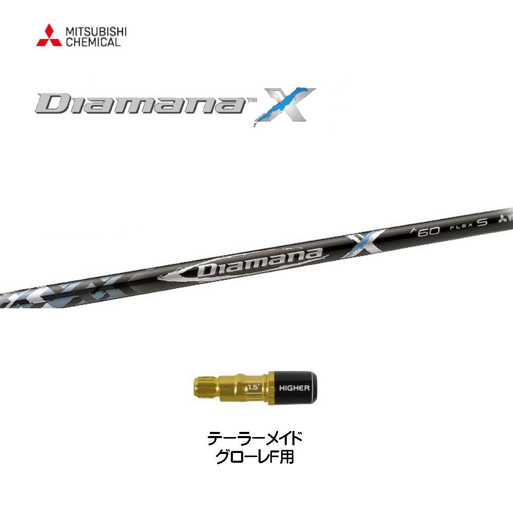 ディアマナ X '17 スリーブ付シャフト テーラーメイド グローレF用 新品 ドライバー用 カスタムシャフト 非純正スリーブ Diamana X