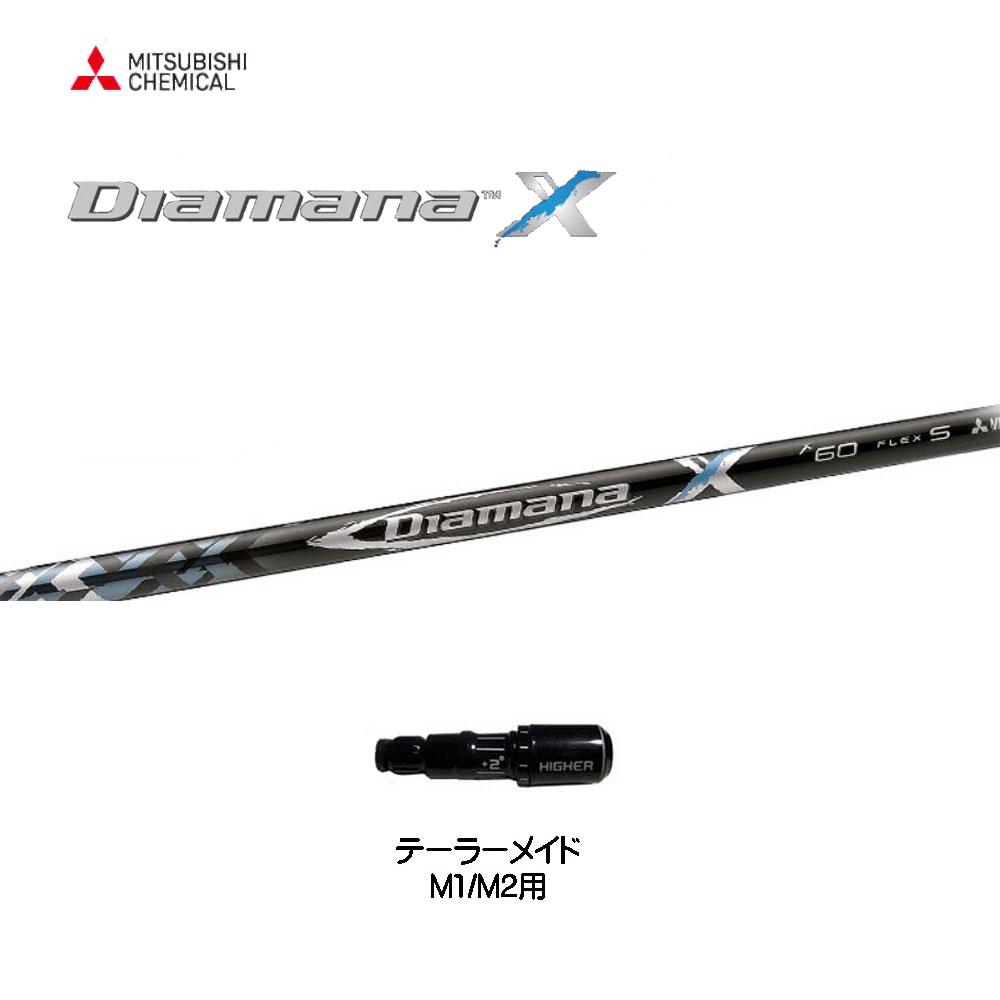 ディアマナ X '17 スリーブ付シャフト テーラーメイド M1/M2用 新品 ドライバー用 カスタムシャフト 非純正スリーブ Diamana X