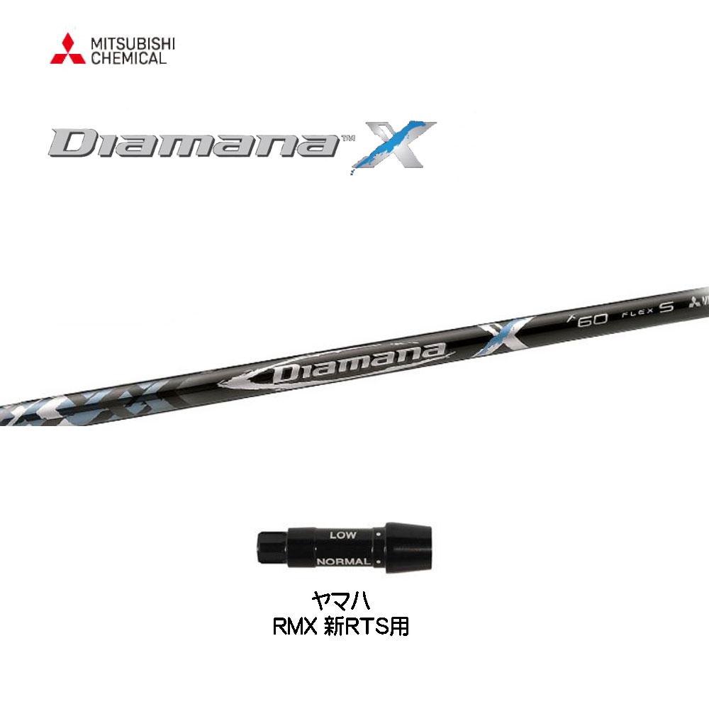 ディアマナ X '17 スリーブ付シャフト ヤマハ用 新品 ドライバー用 カスタムシャフト 非純正スリーブ Diamana X
