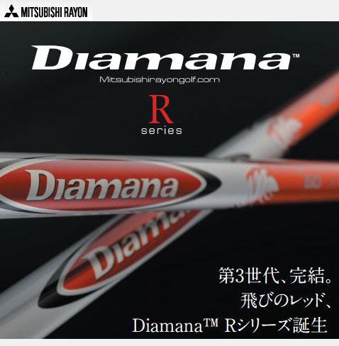 三菱レイヨン DIAMANA/ ディアマナ Rシリーズ Diamana R SERIES R50/60/70/80(お取り寄せ) 新品