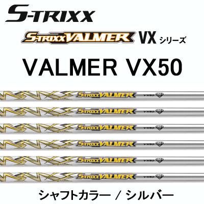 エストリックス (S-TRIXX) バルマー VXシリーズ VX50 VALMER VX50 カーボンシャフト シルバー 新品