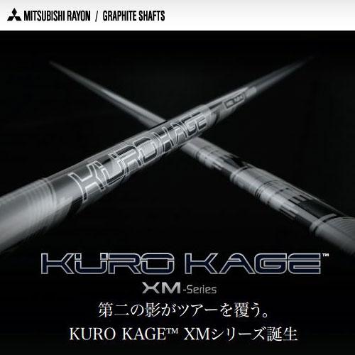 三菱レイヨン KUROKAGE XM クロカゲ XM 50/60/70/80 KURO KAGE XM シャフト 日本正規品 日本仕様 新品 新品