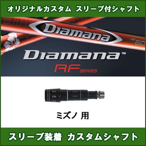 新品スリーブ付きシャフト Diamana RF ミズノ用 スリーブ装着シャフト ディアマナ RF ドライバー用 非純正スリーブ