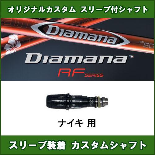 新品スリーブ付きシャフト Diamana RF ナイキ用 スリーブ装着シャフト ディアマナ RF ドライバー用 非純正スリーブ
