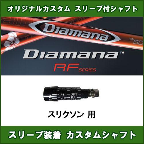 新品スリーブ付きシャフト Diamana RF スリクソン用 スリーブ装着シャフト ディアマナ RF ドライバー用 非純正スリーブ
