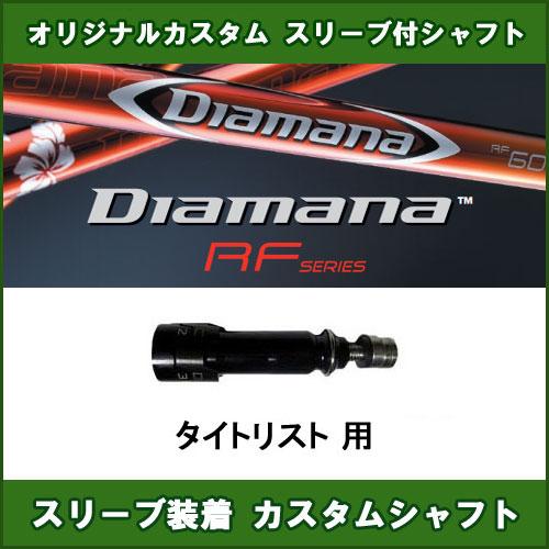新品スリーブ付きシャフト Diamana RF タイトリスト用 スリーブ装着シャフト ディアマナ RF ドライバー用 非純正スリーブ