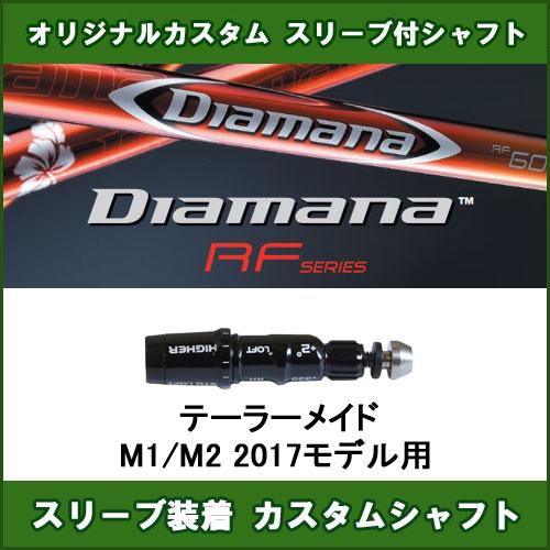 新品スリーブ付きシャフト Diamana RF テーラーメイド M1/M2 2017年用 スリーブ装着シャフト ディアマナ RF ドライバー用 非純正スリーブ