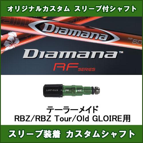 新品スリーブ付きシャフト Diamana RF テーラーメイド RBZ用 スリーブ装着シャフト ディアマナ RF ドライバー用 非純正スリーブ