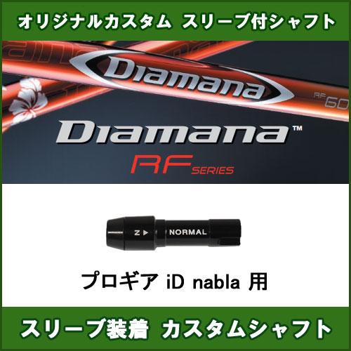 新品スリーブ付きシャフト Diamana RF プロギア iD nabla用 スリーブ装着シャフト ディアマナ RF ドライバー用 非純正スリーブ