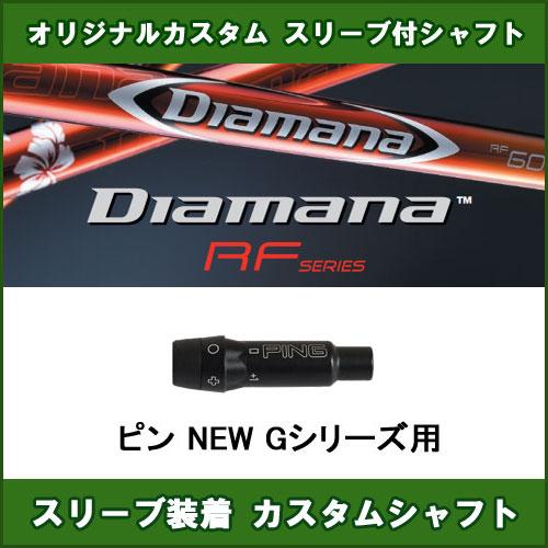 新品スリーブ付きシャフト Diamana RF ピン Gシリーズ用 スリーブ装着シャフト ディアマナ RF ドライバー用 非純正スリーブ