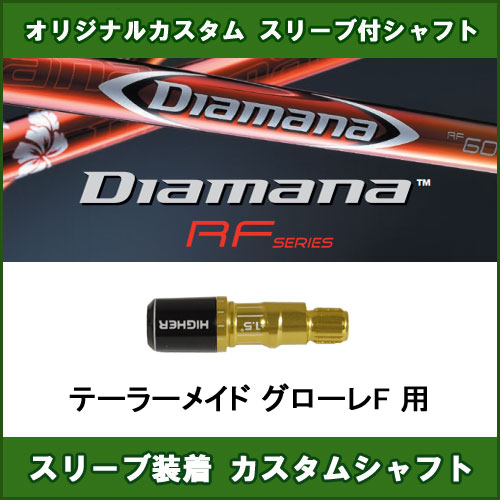 新品スリーブ付きシャフト Diamana RF テーラーメイド グローレF用 スリーブ装着シャフト ディアマナ RF ドライバー用 非純正スリーブ