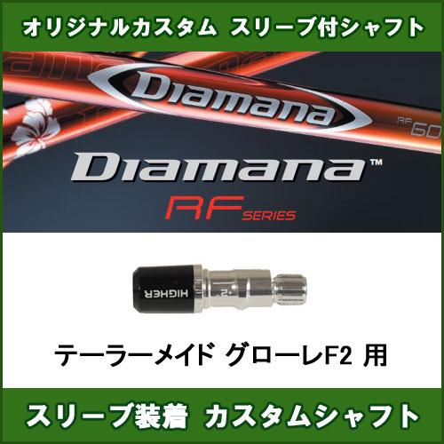 新品スリーブ付きシャフト Diamana RF テーラーメイド グローレF2用 スリーブ装着シャフト ディアマナ RF ドライバー用 非純正スリーブ