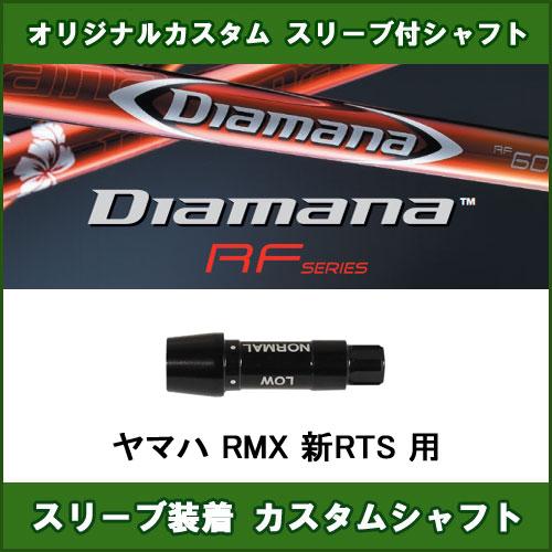 新品スリーブ付きシャフト Diamana RF ヤマハ RMX 新RTS用 スリーブ装着シャフト ディアマナ RF ドライバー用 非純正スリーブ