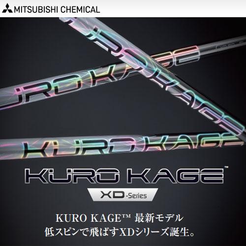 三菱ケミカル KUROKAGE XD クロカゲ XD 50/60/70/80 シャフト 日本正規品 日本仕様 新品