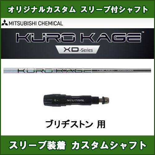 新品スリーブ付きシャフト KUROKAGE XD ブリヂストン用 スリーブ装着シャフト クロカゲXD ドライバー用 非純正スリーブ
