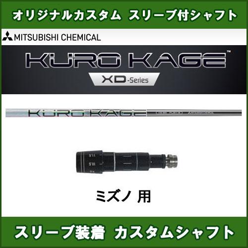 新品スリーブ付きシャフト KUROKAGE XD ミズノ用 スリーブ装着シャフト クロカゲXD ドライバー用 非純正スリーブ