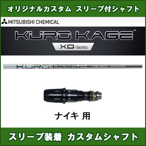 新品スリーブ付きシャフト KUROKAGE XD ナイキ用 スリーブ装着シャフト クロカゲXD ドライバー用 非純正スリーブ