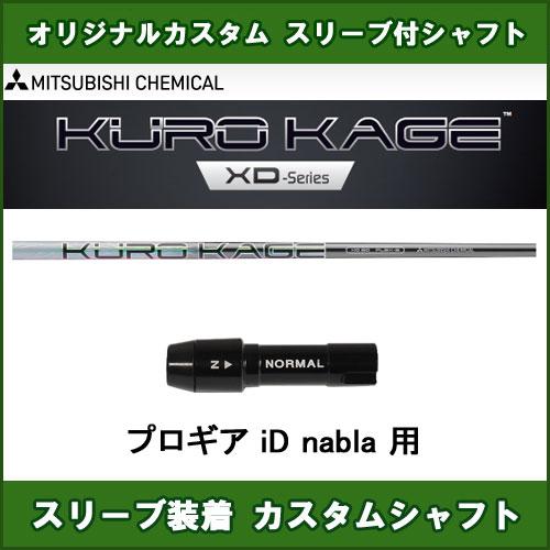 新品スリーブ付きシャフト KUROKAGE XD プロギア iD nabla用 スリーブ装着シャフト クロカゲXD ドライバー用 非純正スリーブ