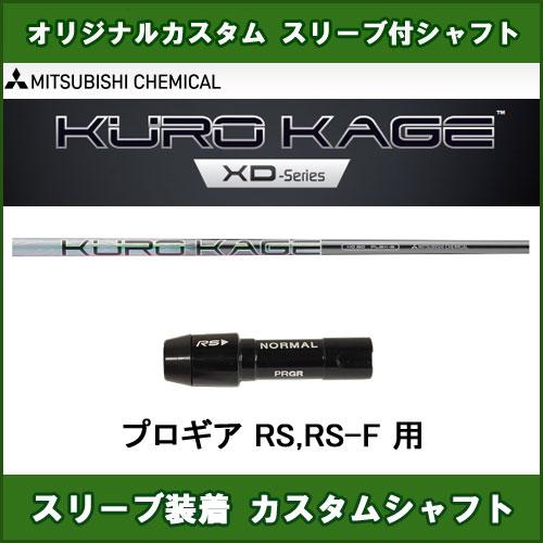 新品スリーブ付きシャフト KUROKAGE XD プロギア RS,RS-F用 スリーブ装着シャフト クロカゲXD ドライバー用 非純正スリーブ