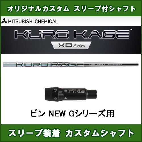 新品スリーブ付きシャフト KUROKAGE XD ピン NEW Gシリーズ用 スリーブ装着シャフト クロカゲXD ドライバー用 非純正スリーブ