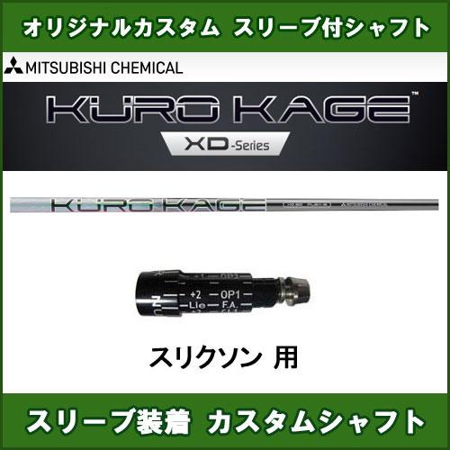 新品スリーブ付きシャフト KUROKAGE XD スリクソン用 スリーブ装着シャフト クロカゲXD ドライバー用 非純正スリーブ