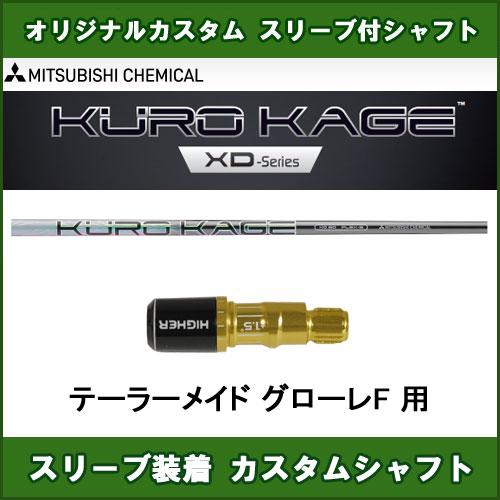 新品スリーブ付きシャフト KUROKAGE XD テーラーメイド グローレF用 スリーブ装着シャフト クロカゲXD ドライバー用 非純正スリーブ