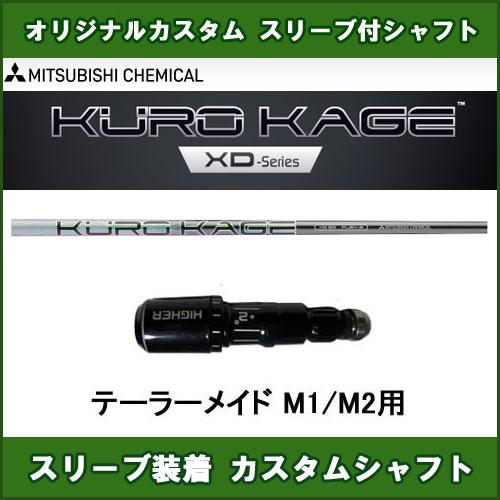 新品スリーブ付きシャフト KUROKAGE XD テーラーメイド M1/M2用 スリーブ装着シャフト クロカゲXD ドライバー用 非純正スリーブ